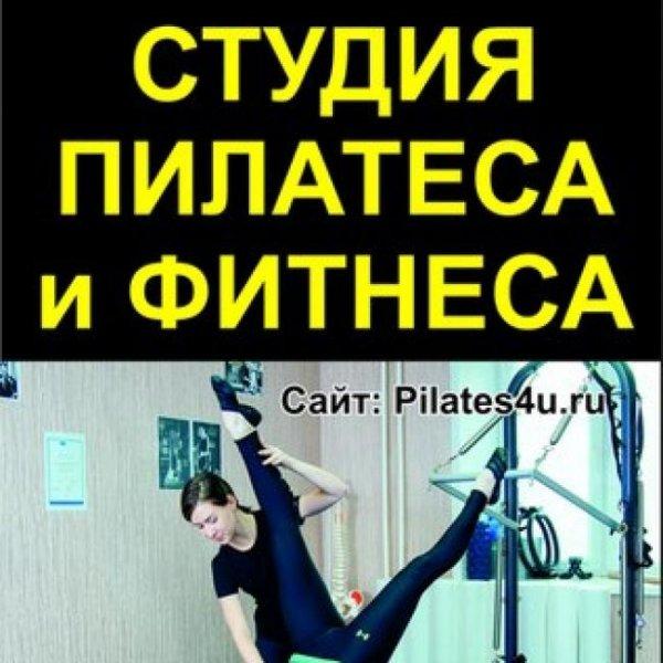 Студия пилатеса и функционального тренинга ReФорма,Фитнес-центр,Красноярск