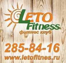 Leto Fitness,Фитнес-центр, СПА-салон,Красноярск