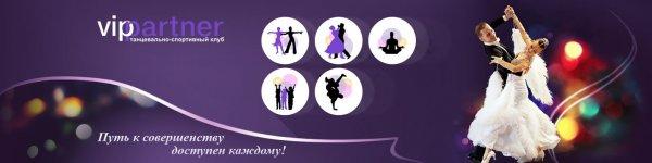 Танцевально-спортивный клуб Vip-partner,Школа танцев и центр йоги, Детские спортивные секции,Красноярск