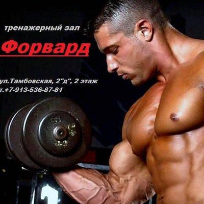 Тренажерный зал Форвард,Тренажерный зал, Фитнес-центр,Красноярск