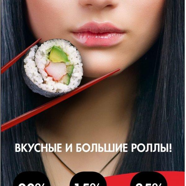 Доставка японской кухни Taki,Доставка еды и обедов,Красноярск