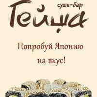 Гейша,Суши-бар, Доставка еды и обедов,Красноярск