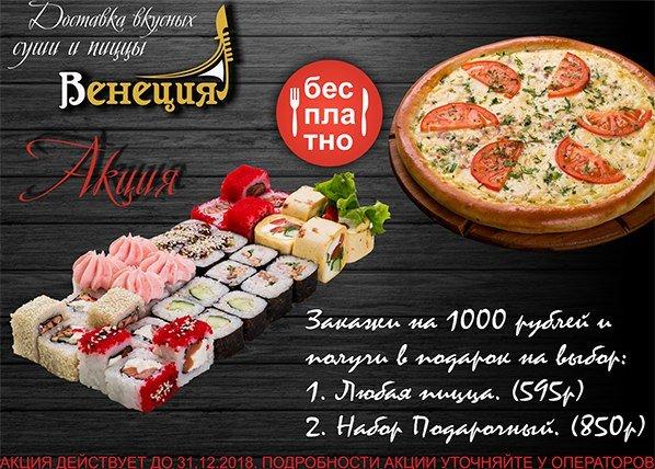 Венеция,Доставка суши и пиццы,Красноярск