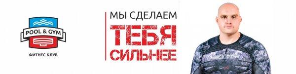 POOL and GYM,Фитнес-центр, Массажный салон, Тренажерный зал, Бассейн, Солярий,Красноярск