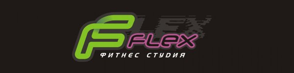Flex,Фитнес-центр, Тренажерный зал, Центр йоги, СПА-салон,Красноярск
