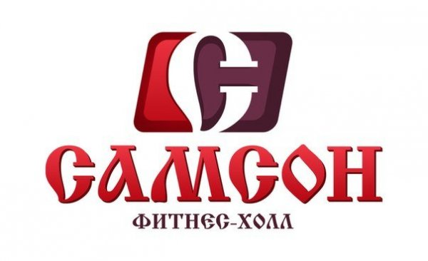 Самсон,Тренажерный зал, Фитнес-центр, Центр йоги, Сауна,Красноярск