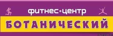Ботанический,Фитнес-центр, Массажный салон, Солярий,Красноярск