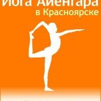 Центр йоги Йога Айенгара,Центр йоги,Красноярск