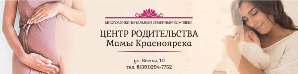 Центр Родительства,Центр развития ребенка, Школа для будущих мам, Школа танцев и центр йоги, Курсы иностранных языков,Красноярск