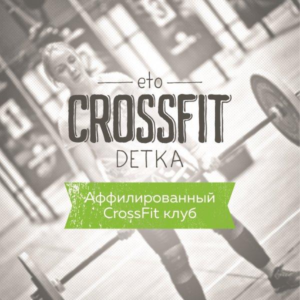 Eto CF Detka,Фитнес-центр,Красноярск