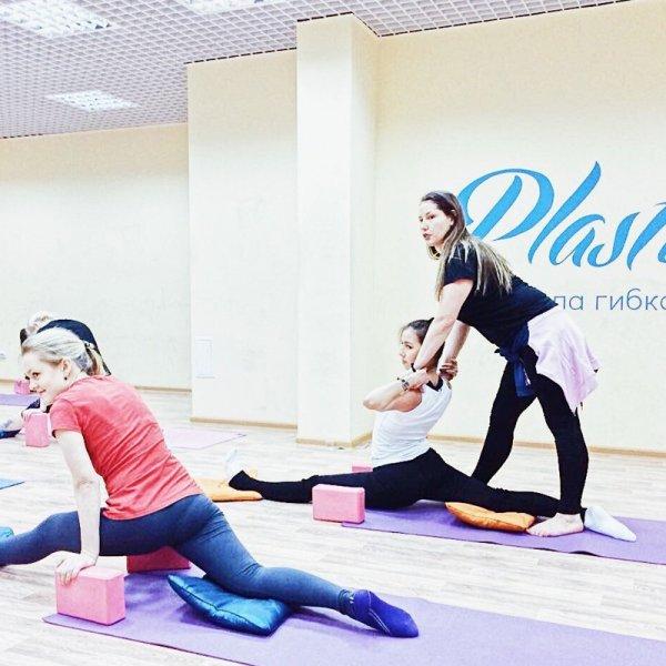 Школа шпагата Plastica,Фитнес-клуб, Центр йоги,Красноярск