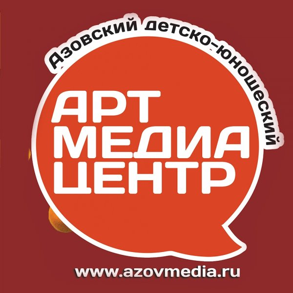 Арт Медиа Центр ,Камерный театр в Азове,Азов