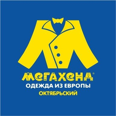 "Магазин ""Мегахенд"", Секондхенд,  Октябрьский"