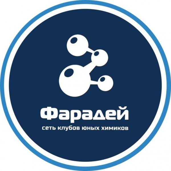Фарадей, клуб юных химиков, Детские / подростковые клубы.Научно-развлекательные центры, Горно-Алтайск
