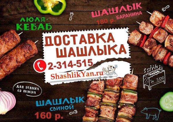 Шашлыкян,Доставка еды и обедов, Кафе Виктория,Красноярск