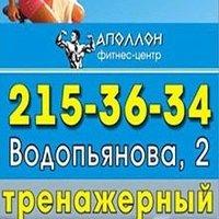 Аполлон,Фитнес-центр, Тренажерный зал,Красноярск