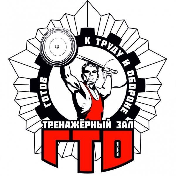 ГТО,Фитнес-центр, Тренажерный зал,Красноярск
