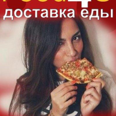 Fastfood4U,Доставка еды и обедов,Красноярск