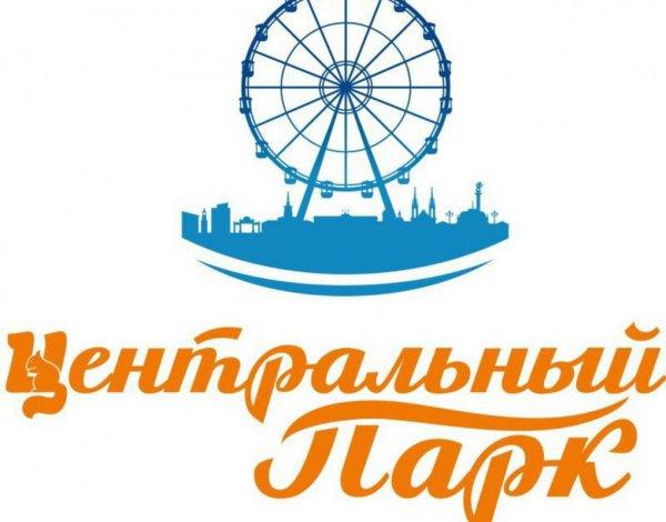 Каток в Центральном парке им А.М. Горького,Каток,Красноярск