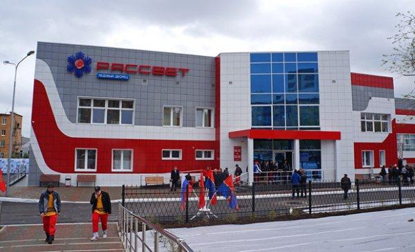 Ледовый дворец Рассвет,Спортивный комплекс, Каток,Красноярск
