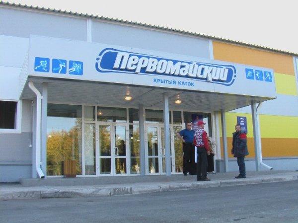 логотип компании Первомайский