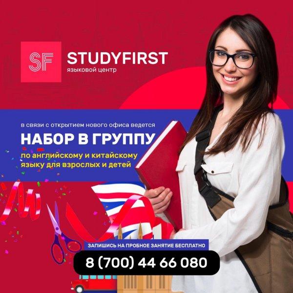 STUDYFIRST, ТОО, языковая школа,Языковые школы,Караганда