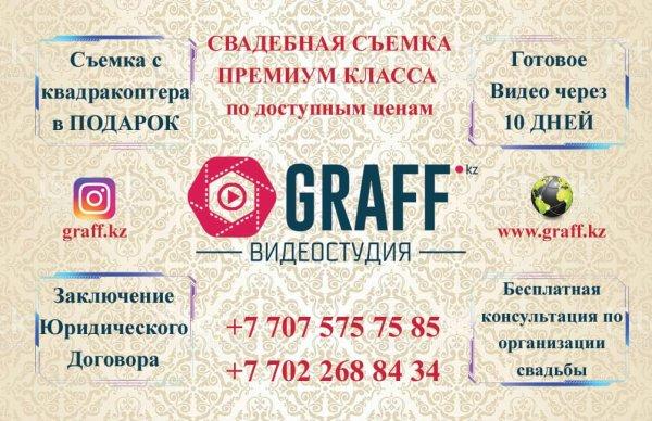 Graff.kz,Видеостудия.,Караганда