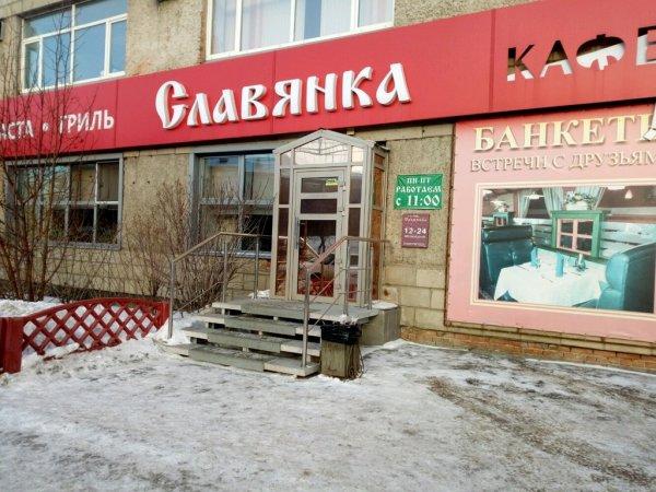 Славянка,Кафе, Доставка еды,Красноярск