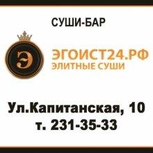 Эгоист24.рф,Доставка суши, Суши-бар,Красноярск