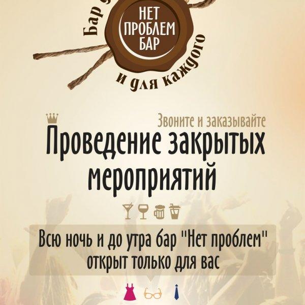 Нет Проблем бар,Бар, паб, Ресторан, Кафе,Красноярск