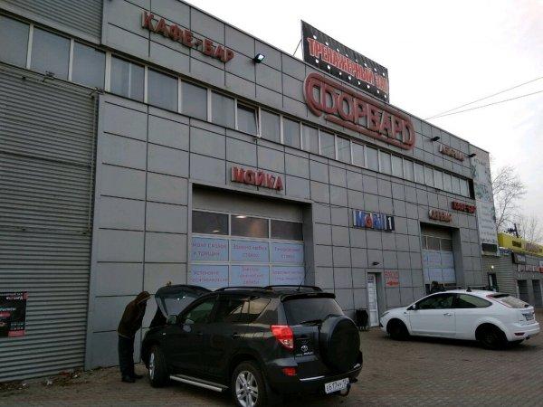Форвард,Столовая, Доставка еды и обедов, Бар,Красноярск