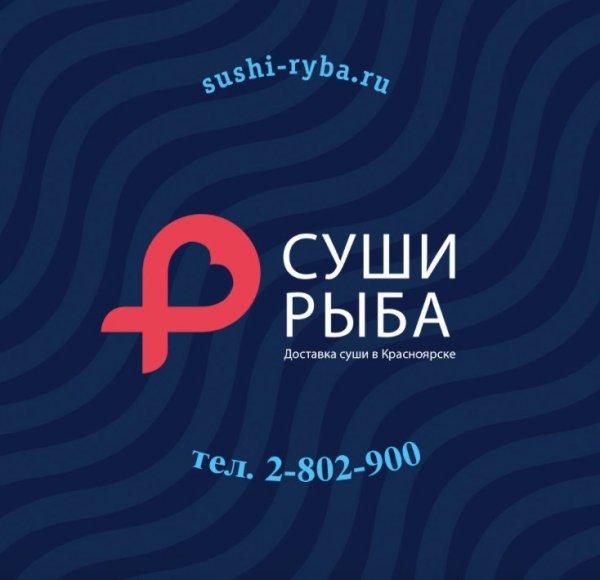 Суши-Рыба,Доставка еды и обедов,Красноярск
