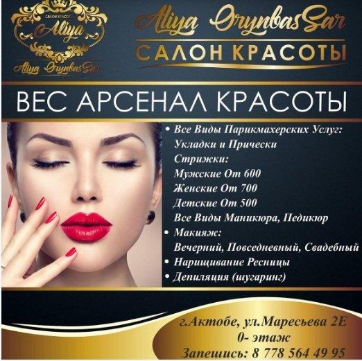 Салон красоты Алия Орынбассар,Салоны красоты ,Актобе