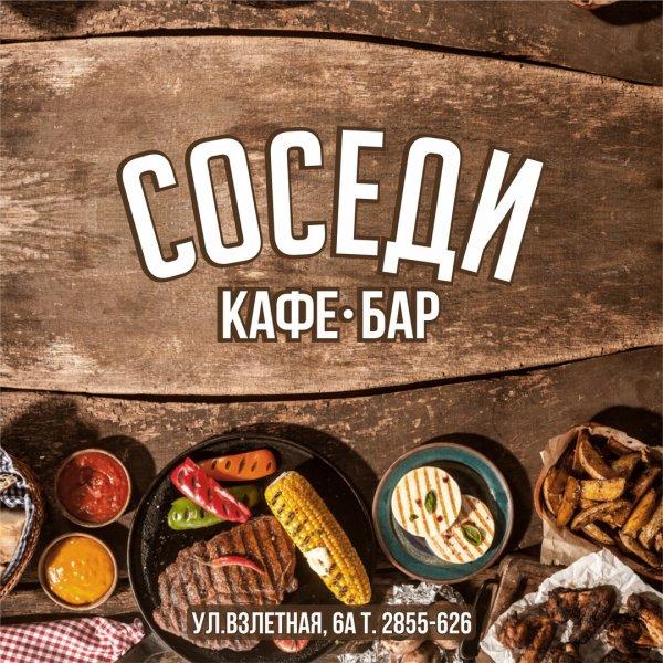 Vape Bar Соседи,Бар, паб, Кафе, Вейп шоп, Быстрое питание,Красноярск