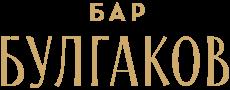 Бар Булгаков,Бар, паб,Красноярск