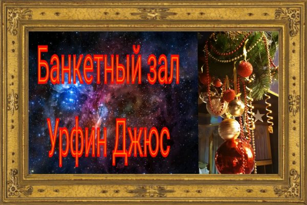 Урфин Джюс,Бар, банкетный зал,Красноярск