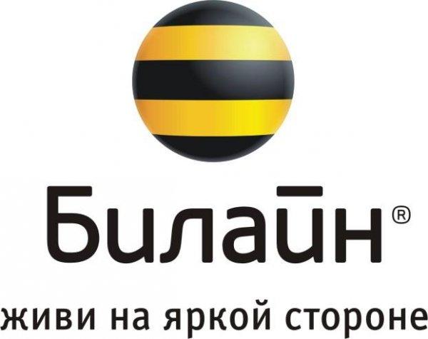 Beeline center, офис продаж и обслуживания,Мобильные телефоны,Караганда