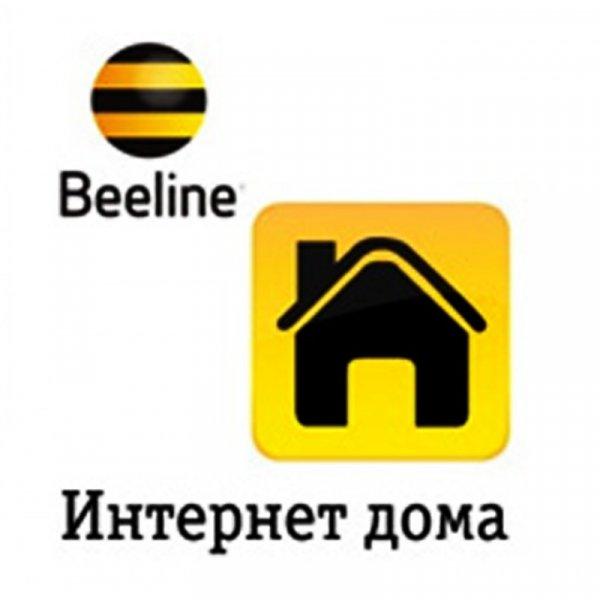 Интернет дома от Beeline,Интернет провайдер.,Караганда