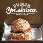 Бургер-бар Jumbo & Уклейка,Бар, паб, Кафе,Красноярск