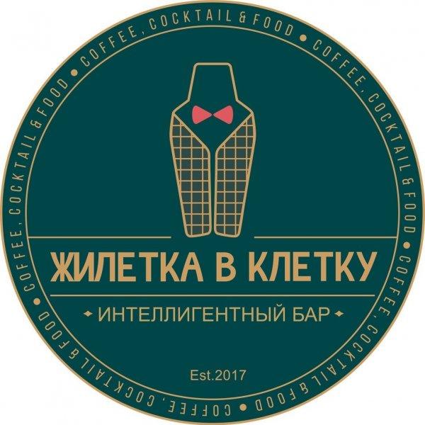 Интеллигентный бар Жилетка в клетку,Бар, паб, Кафе, Кофейня, Кондитерская,Красноярск