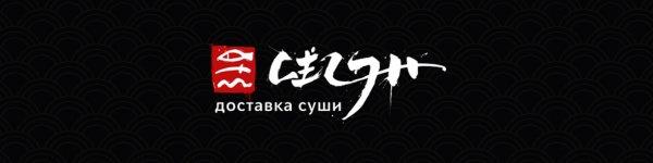 Сёгун,Доставка еды и обедов, Суши-бар, Быстрое питание,Красноярск