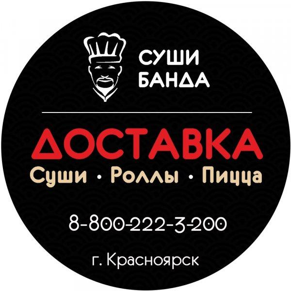 Суши банда,Суши-бар, Доставка еды и обедов,Красноярск
