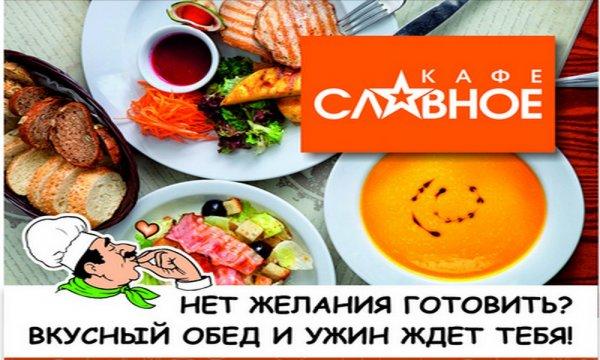 Кафе Славное,Кафе, Бар, паб, Ресторан, Быстрое питание, Кофейня,Красноярск