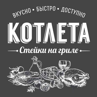Стейкошная Котлета,Кофейня, Доставка еды и обедов, Ресторан, Кафе,Красноярск