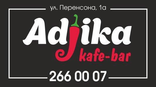Кафе-бар Adjika,Кафе, Бар, паб, Ресторан,Красноярск