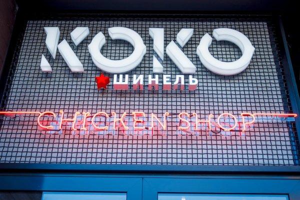 Коко шинель, chicken shop,Ресторан, Бар, паб, Кафе,Красноярск