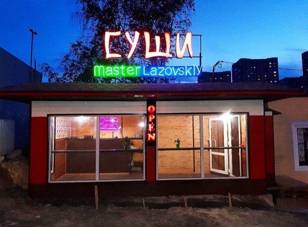 Суши MASTER LAZOVSKIY,Суши-бар, Доставка еды и обедов,Красноярск