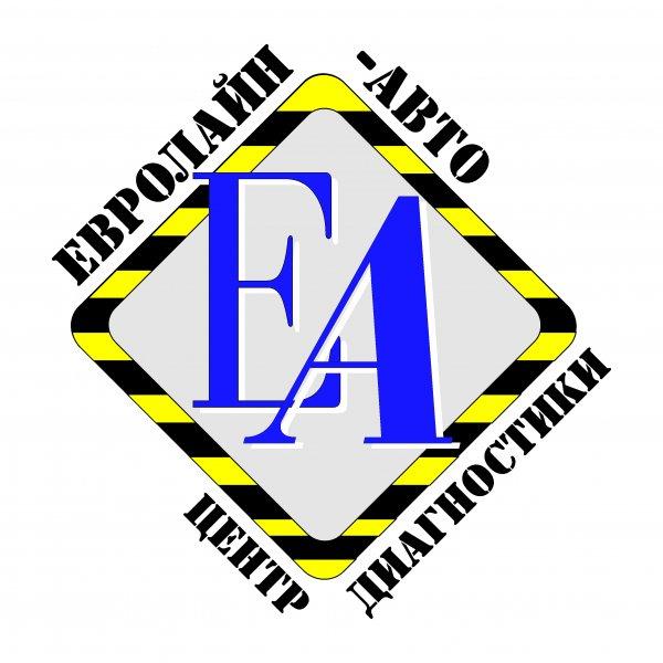 Центр диагностики  Евролайн-Авто,Пункт техосмотра, Страхование автомобилей, шиномонтаж, замена масла ДВС, сезонный шиномонтаж,Юрга