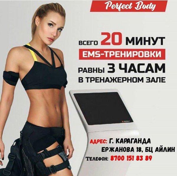 Perfect body,Фитнес клуб, Отдельный женский зал. Персональный тренер.  ЭМС-тренировки.  Детский уголок,Караганда