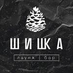 Лаунж-бар Шишка,Кальян-бар, Бар, паб, Ресторан, Кафе, Кофейня,Красноярск